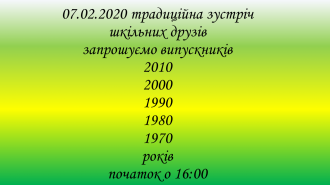 /Files/images/2019_2020/Слайд1.PNG